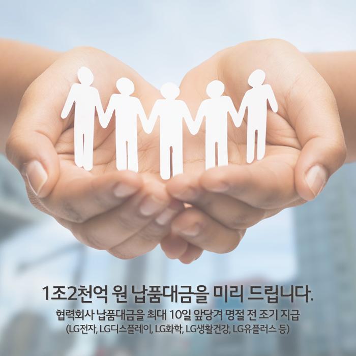 LG_페이스북_내수경기2-10_160126