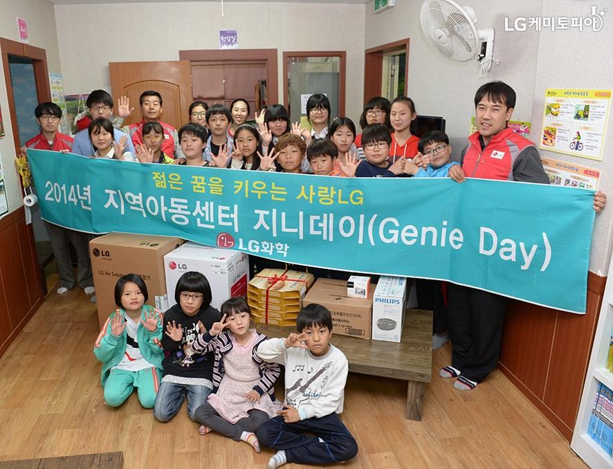LG화학 여수공장의 지역아동센터 지니데이 행사 모습. 아이들과 직원들이 함께 활짝 웃고 있다.