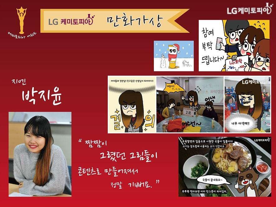 """만화가상: 지엔 박지윤 """"짬짬이 그렸던 그림들이 콘텐츠로 만들어져서 정말 기뻐요"""""""