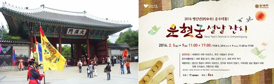 (왼쪽부터)대한문ⓒwikimedia.org, 운현궁