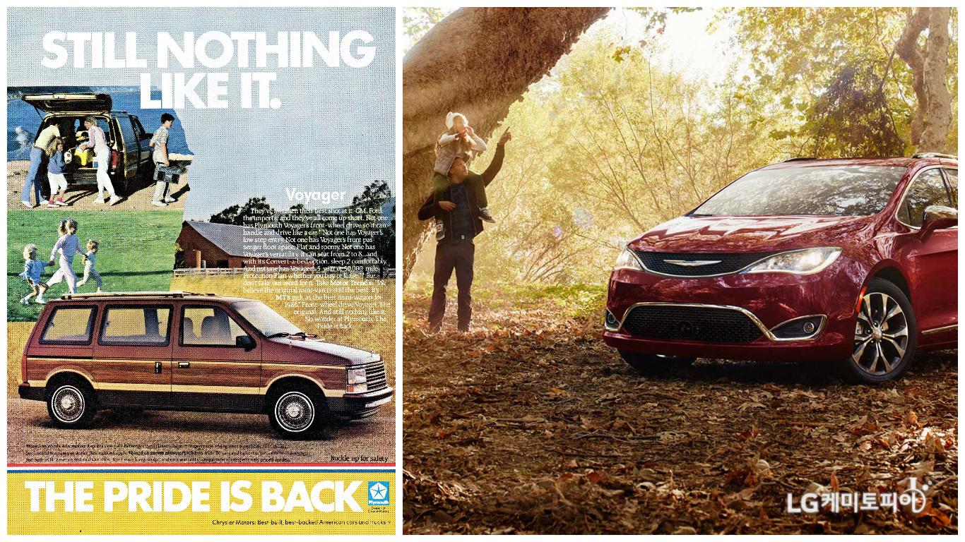 과거와 현재의 크라이슬러 자동차 광고 사진