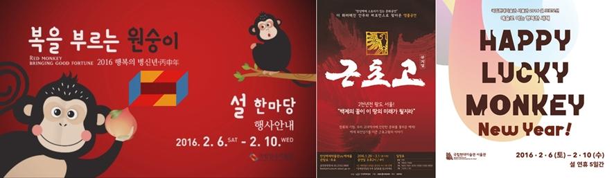 (왼쪽부터)ⓒ국립민속박물관, 한성백제박물관 행사 포스터