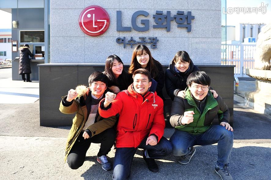 LG화학 여수공장 정문 앞에서 활짝 웃는 대학생 에디터들