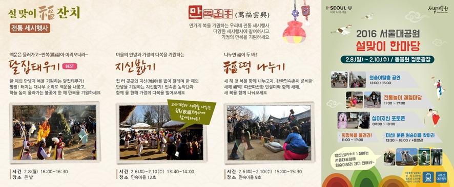 (왼쪽부터)ⓒ한국민속촌, 서울대공원 행사 포스터