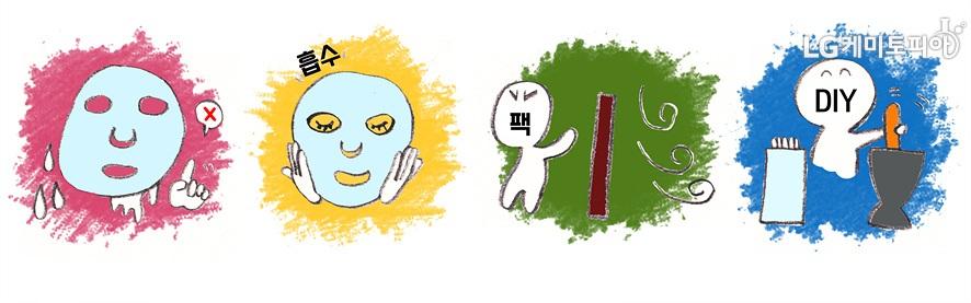 똑소리나는시트사용법을 설명한 마스크팩 그림