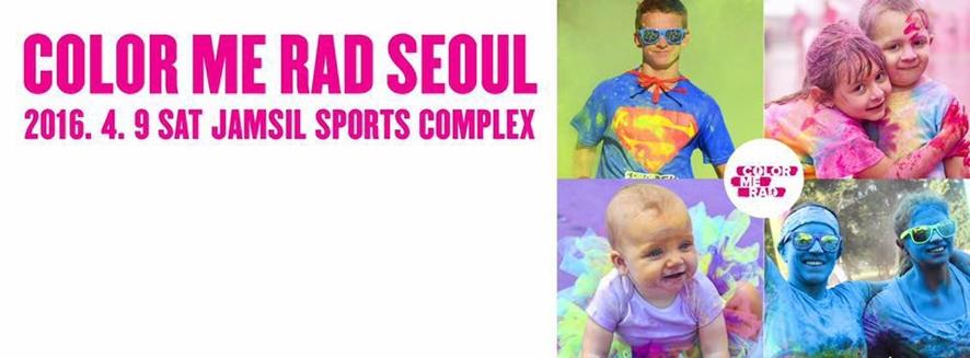 ⓒColor Me Rad 한국 공식 페이스북 이미지