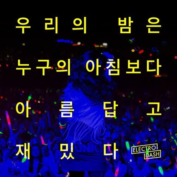 ⓒElectroDash 한국 공식 페이스북