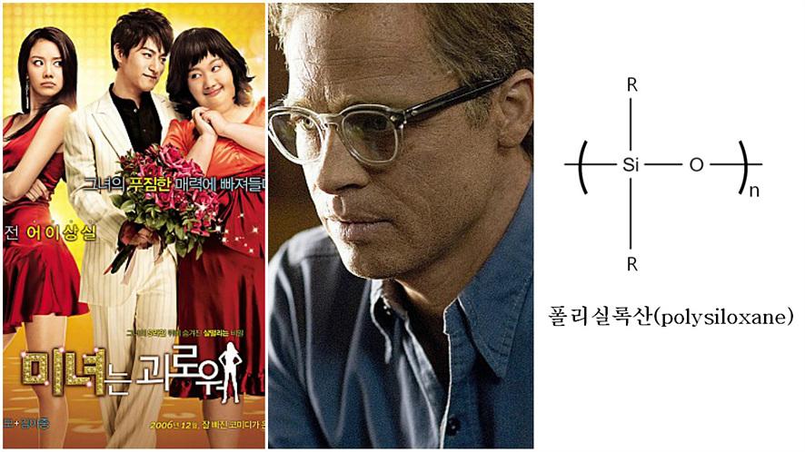 (좌측)영화 '미녀는 괴로워' (중간)영화 '벤자민 버튼의 시간은 거꾸로 간다' ⓒ네이버 영화/ 폴리실록산 화학식