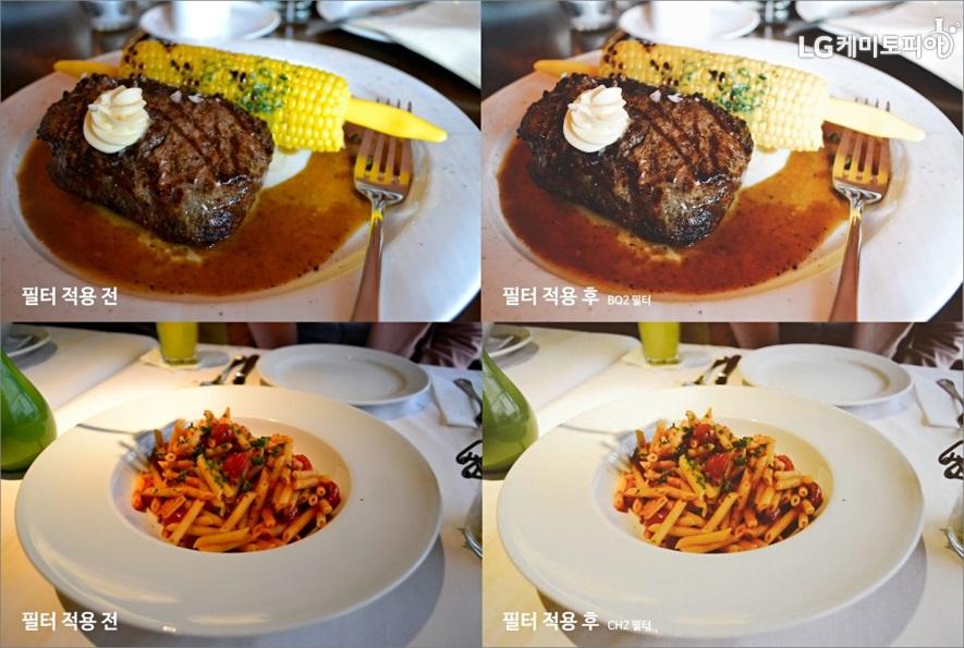 필터 적용 전, 후의 스테이크와 파스타 사진. 필터 적용 후 음식이 더욱 먹음직스럽게 보인다.