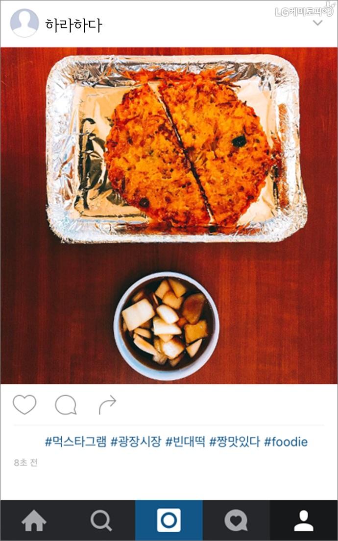 인스타그램 화면, 은박용기 위에 빈대떡이 있고 옆에 간장 종지가 있는 사진을 게시하고 먹스타그램, 광장시장, 빈대떡 짱맛있다, 푸디 라는 해시태그를 붙여놓았다.