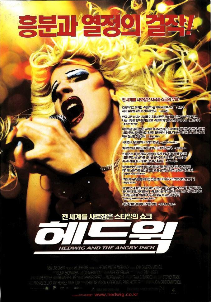 뮤지컬 헤드윅 공연 포스터