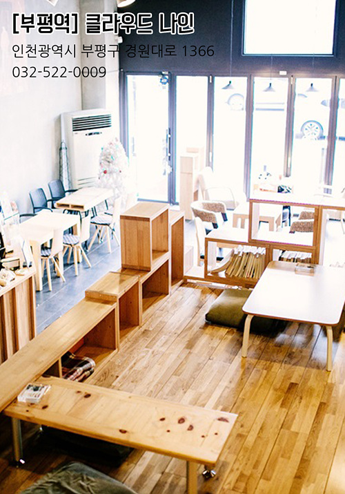 [부평역] 클라우드 나인 인천광역시 부평구 경원대로 1366 032-522-0009