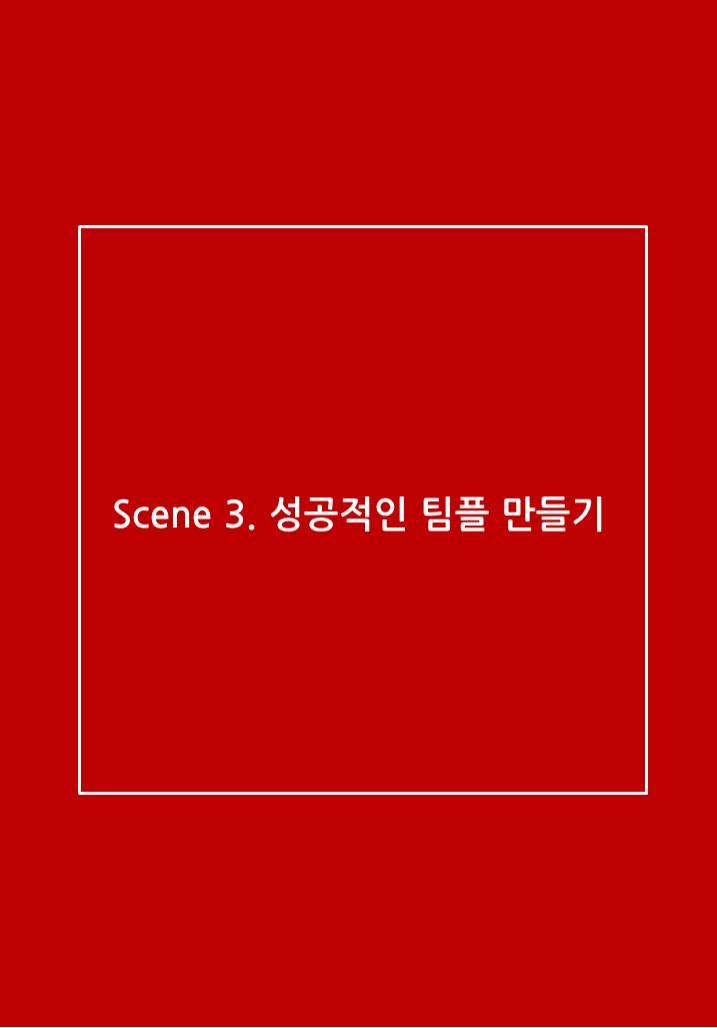scene 3. 성공적인 팀플 만들기