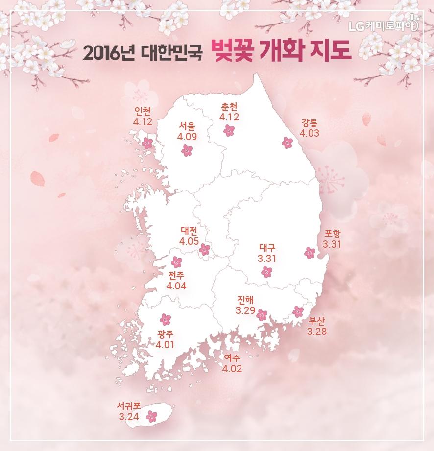2016년 대한민국 벚꽃 개화 지도