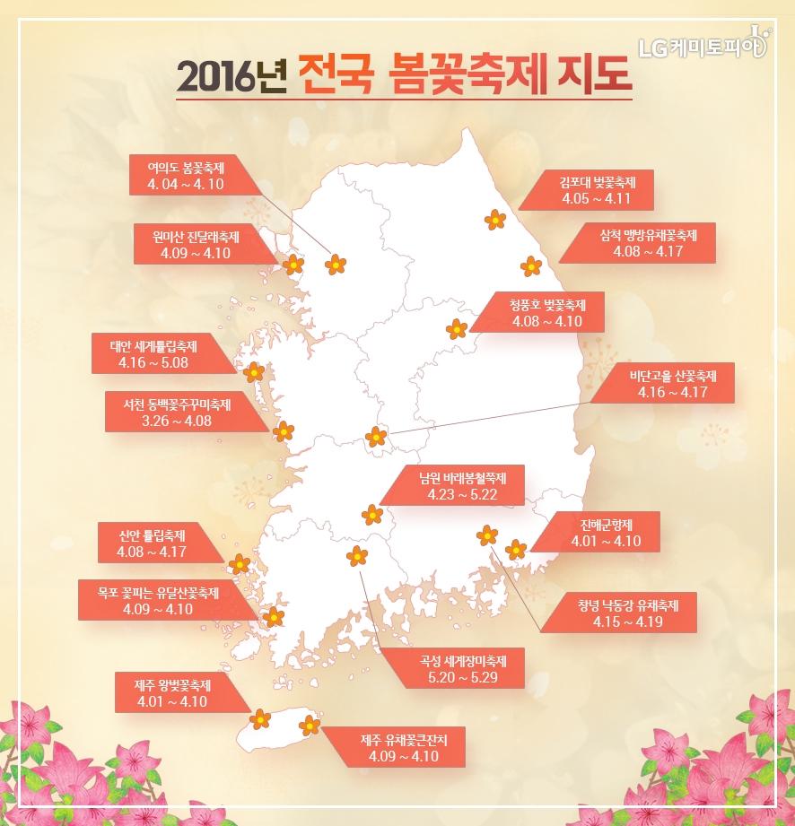 2016년 대한민국 봄꽃 축제 지도