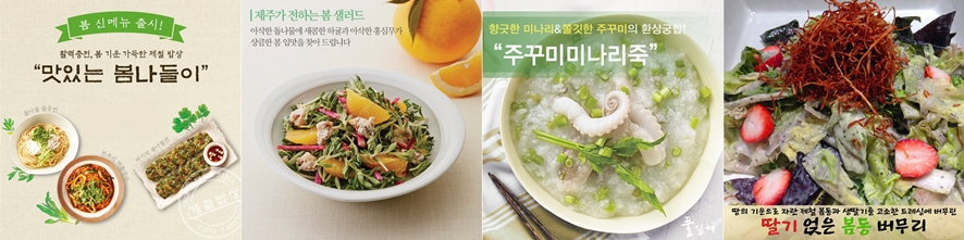 한식뷔페들의 봄나물 신메뉴(왼쪽부터)ⓒ계절밥상, 올반, 풀잎채, 자연별곡