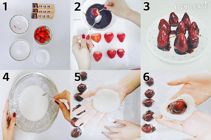 딸기모찌를 만드는 과정. 연양갱 3개를 렌지에 녹여 딸기 위에 발라준다. 그 다음 찹쌀가루와 물, 설탕, 소금을 넣어 찹쌀반죽을 한 후 렌지에 돌려준다(4분). 찹쌀반죽이 익었다면 만두피처럼 손에 펼친 후, 팥이 묻어있는 딸기를 감싸주면 끝!