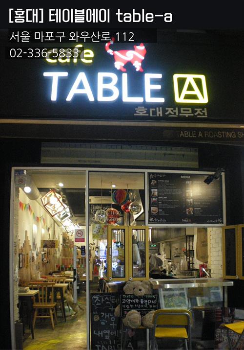 [홍대]테이블에이 table-a 서울 마포구 와우산로 112 02-336-5833