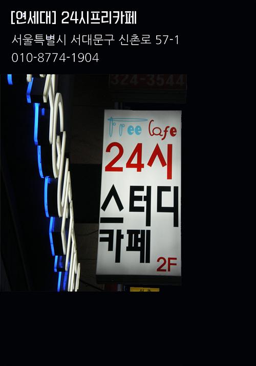 [연세대]24시프리카페 서울특별시 서대문구 신촌로 57-1 010-8774-1904