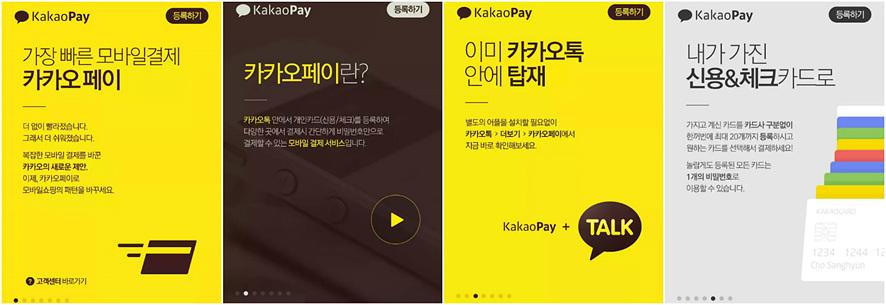 카카오페이 서비스에 대한 설명글로 4장의 모바일화면 캡쳐사진.