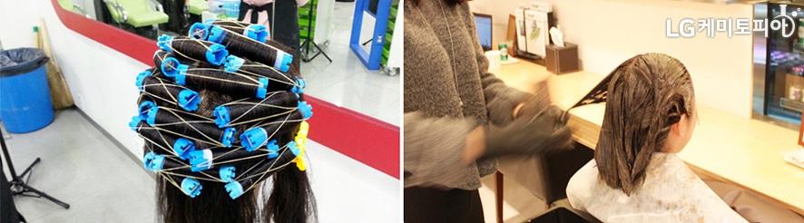 왼쪽 사진은 파란색롤에 노란 고무줄을 끼워 일반펌을 하는 모습, 오른쪽 사진은 염색약을 머리카락에 바르는 모습