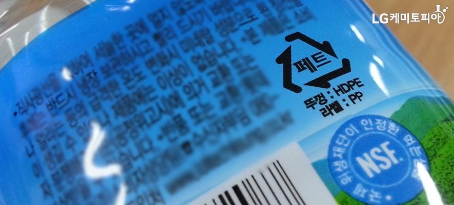 '페트' 분리배출 표시가 되어있는 플라스틱 생수병 라벨