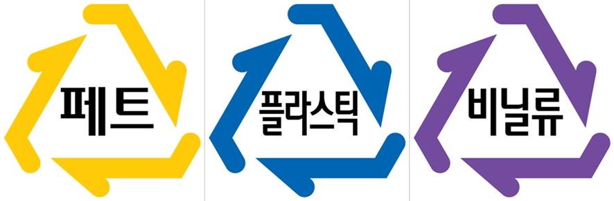 2010년 개정된 표기법에 따른 플라스틱류 분리배출 표기ⓒ환경부