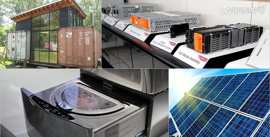 (왼쪽 위부터 시계방향)컨테이너로 지은 모듈러 주택ⓒwikimedia.org/ LG화학 ESS 모듈/ 태양광 모듈/ LG 미니워시 모듈ⓒMaurizio Pesce