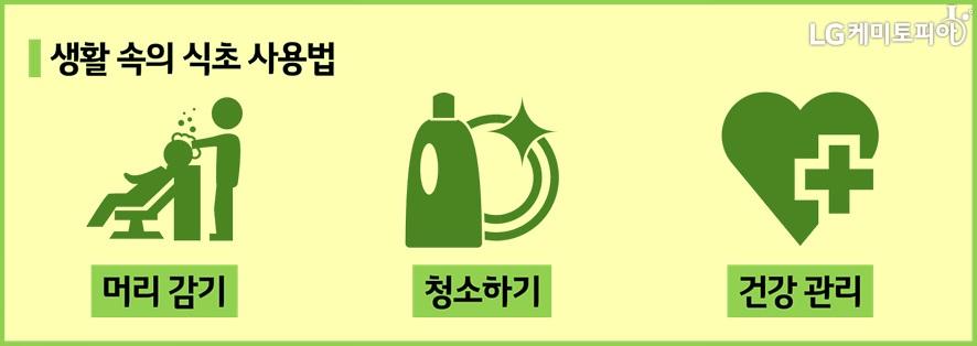 생활속의식초 사용법: 머리감기, 청소하기, 건강 관리
