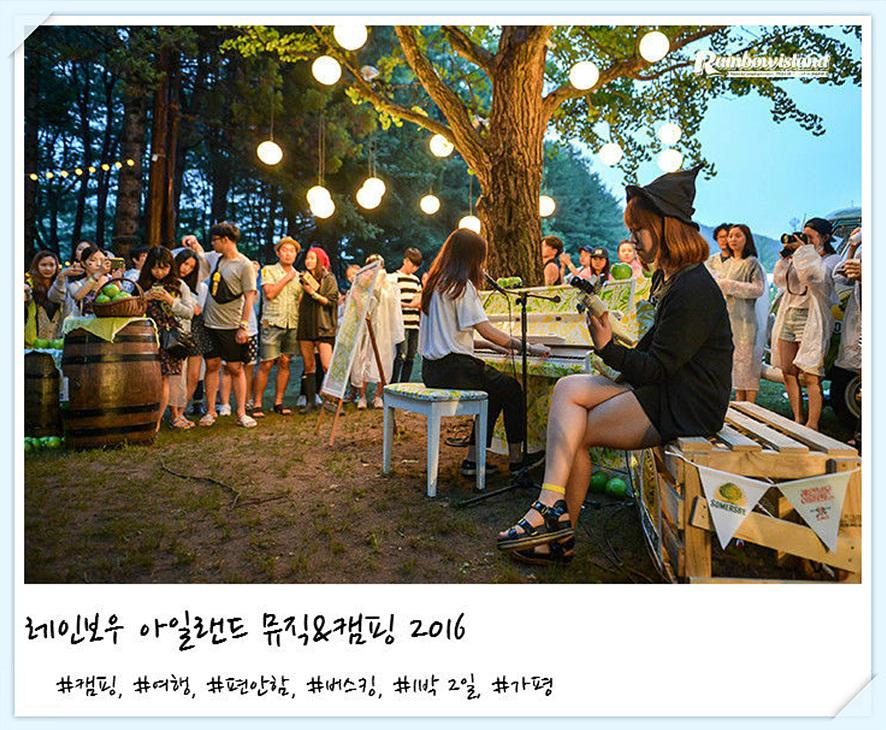 2016 레인보우 아일랜드 뮤직 & 캠핑 현장 모습, 라이브 연주를 구경하는 관객들.