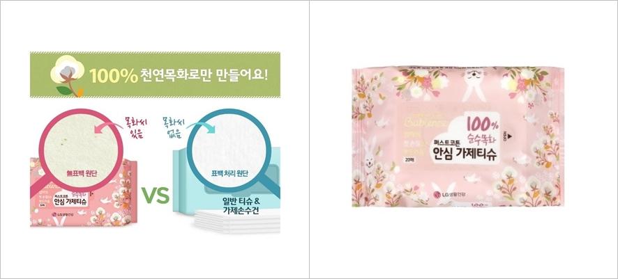 왼쪽에는 LG생활건강의 안심 가제티슈(천연목화)와 일반 티슈 비교 사진, 오른쪽은 안심 가제티슈 상품 모습