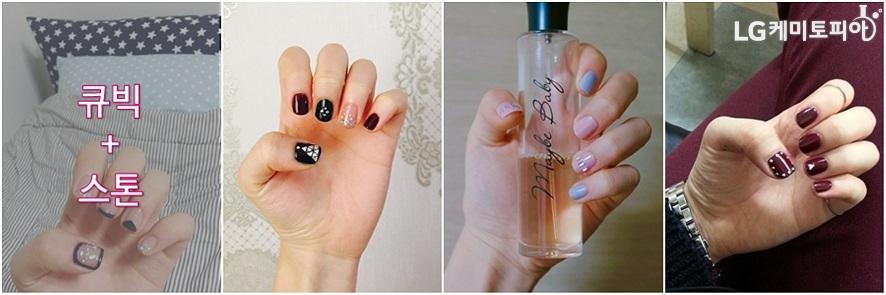 큐빅+스톤: 색을 바른 손톱 위에 큐빅 등으로 장신한 손톱