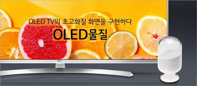 초고화질 화면을 구현하는 OLED TV이미지