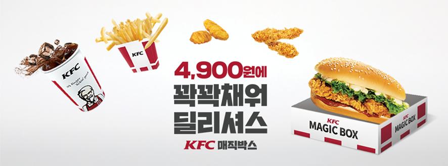 프리미엄 버거에 맞서 가성비를 높인 KFC 매직박스ⓒKFC 페이스북