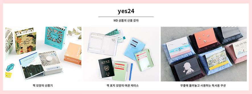 yes24 굿즈 이미지: 책 모양의 선풍기, 책 표지 모양의 여권 케이스, 무릎에 올려놓고 사용하는 독서용 쿠션