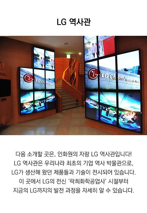 LG역사관입니다.