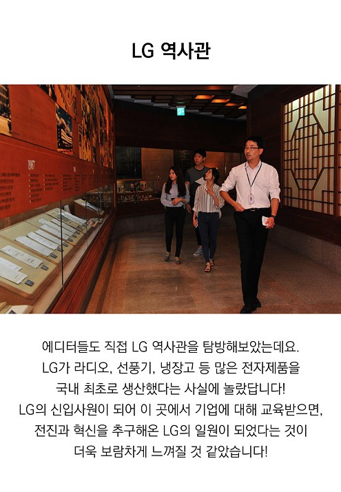 LG역사관을 탐방 중인 LG대학생 에디터 3인