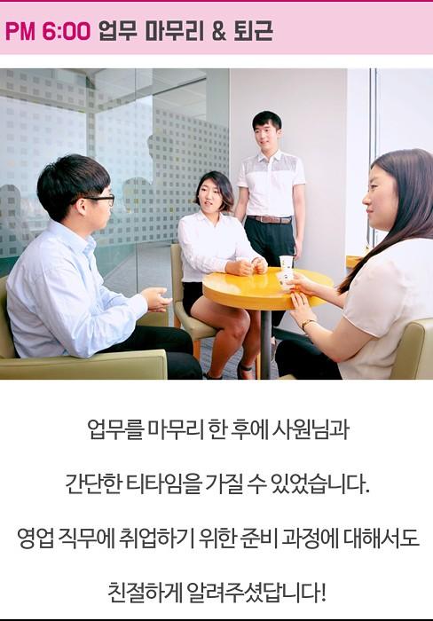 업무 마무리 후 사원님과 간단한 티타임