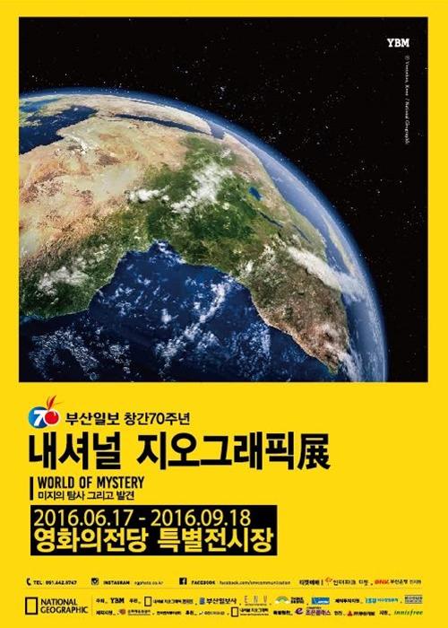 ⓒ내셔널 지오그래픽 한국판
