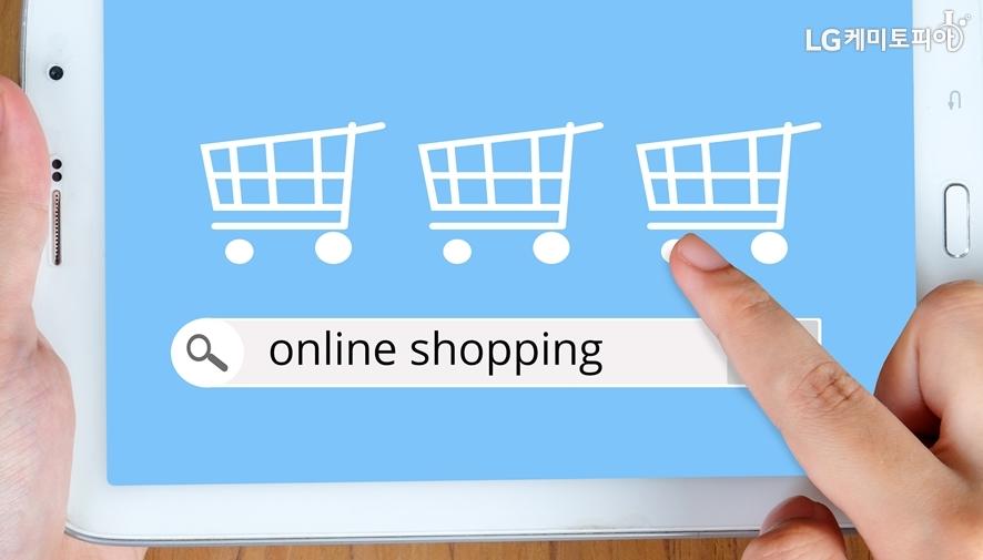 테블릿PC로 온라인 쇼핑하기