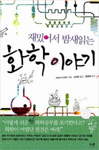 '재밌어서 밤새읽는 화학이야기' 도서 표지