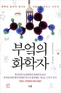 '부엌의 화학자' 도서 표지