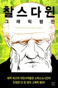 '찰스다윈 그래픽평전' 도서 표지