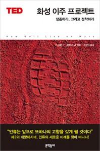 '화성 이주 프로젝트' 도서 표지