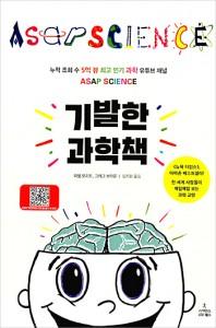 '기발한 과학책' 도서 표지