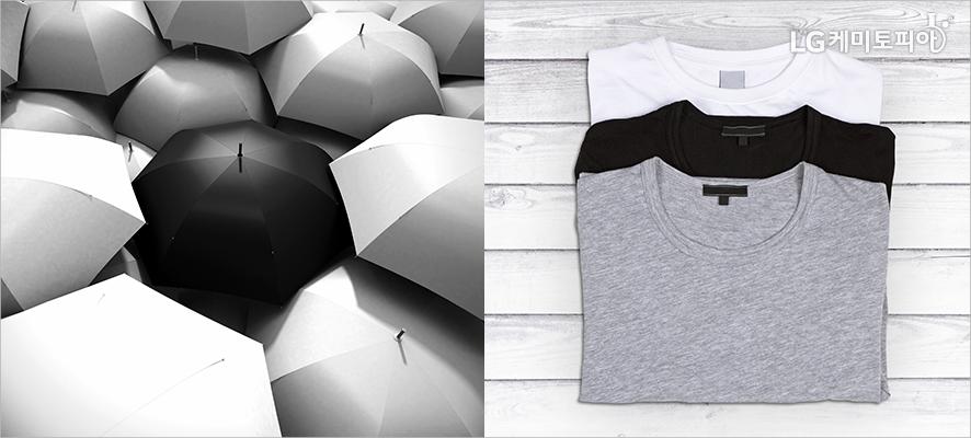 (좌)검은색과 흰색 우산들이 겹쳐 있다. (우)검은색과 흰색 티가 겹쳐 있다.