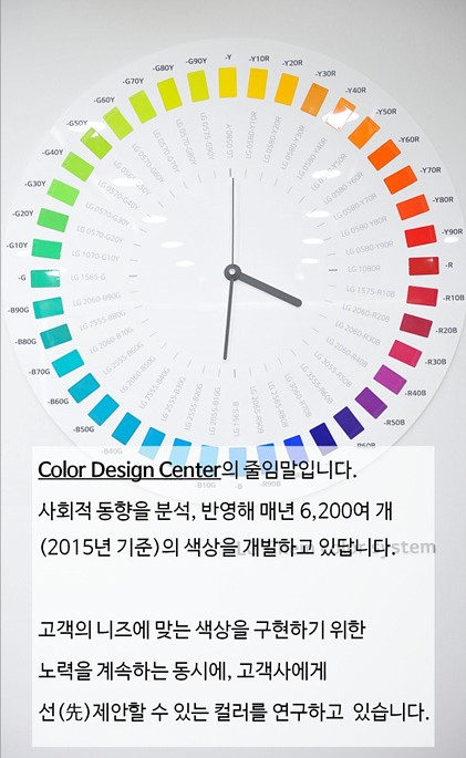 Color Design Center의 줄임말입니다. 사회적 동향을 분석, 반영해 매년 6,200여 개(2015년 기준)의 색상을 개발하고 있답니다.