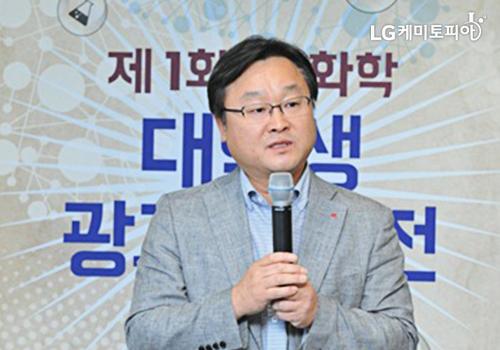 LG화학 홍보담당 성환두 상무님께서 축하 인사를 하시는 모습
