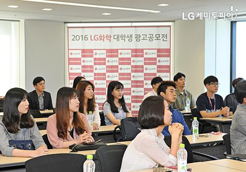 2016 LG화학 대학생 광고공모전 지원자들의 모습