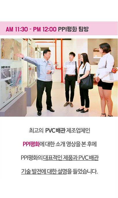 최고의 배관 PVC 제조업체인 PPI평화